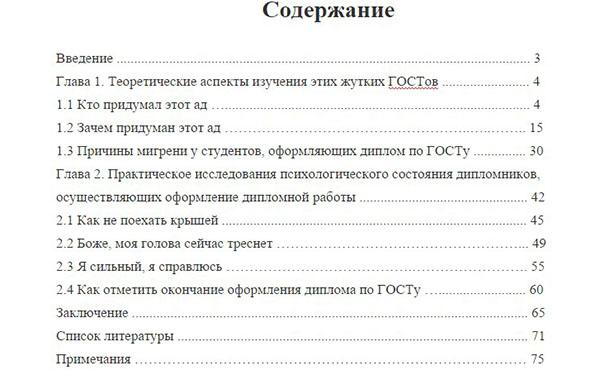Готовый отчет по производственной практике